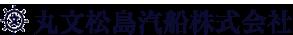 丸文松島汽船株式会社