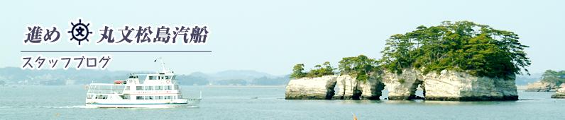 進め!丸文松島汽船 スタッフブログ
