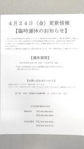 休業お知らせ_0360